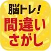 脳トレ!間違い探し - iPhoneアプリ
