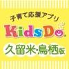KidsDo久留米・鳥栖版アイコン