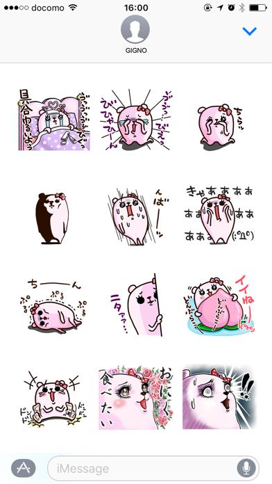 ぷるくまちゃんスタンプのスクリーンショット4