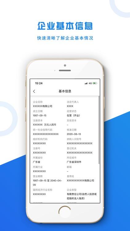 风鸟-全国企业风险信息查询平台 screenshot-3