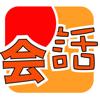 MOJi會話: 日文會話日常聊天用語