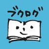 読書管理ブクログ - 本棚/読書記録