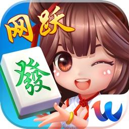 网跃麻将-3D地方棋牌合集