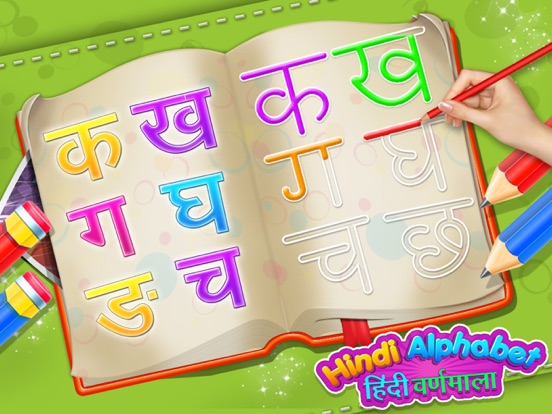 Hindi Alphabets Learning screenshot 8