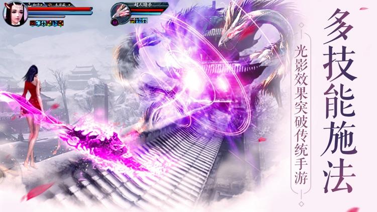 新剑情缘3D完美武侠世界手游