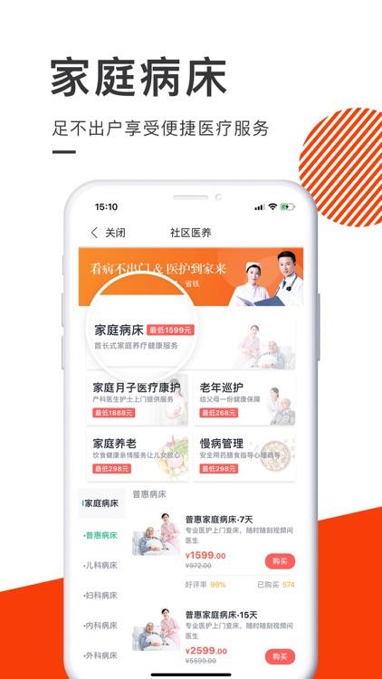 泓华医疗-护士医生上门服务平台 screenshot-4