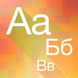 33 Буквы HD - Азбука для детей
