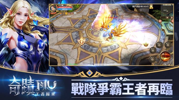 奇蹟MU-榮耀重生 screenshot-0