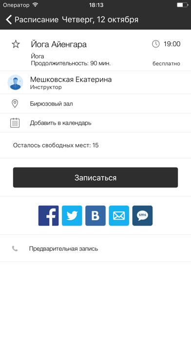 Yogalactica screenshot four