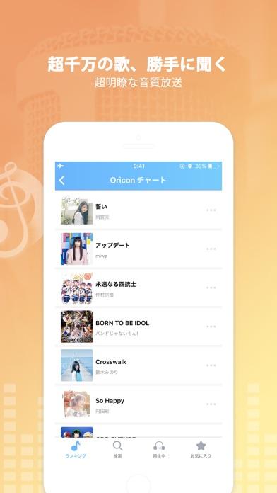 Music HD - 音楽で聴き放題 screenshot1