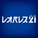 68.レオパレス21公式アプリ