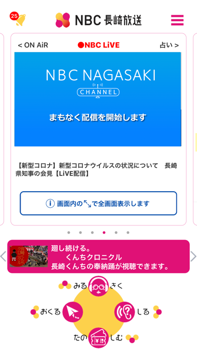 NBCアプリのおすすめ画像3