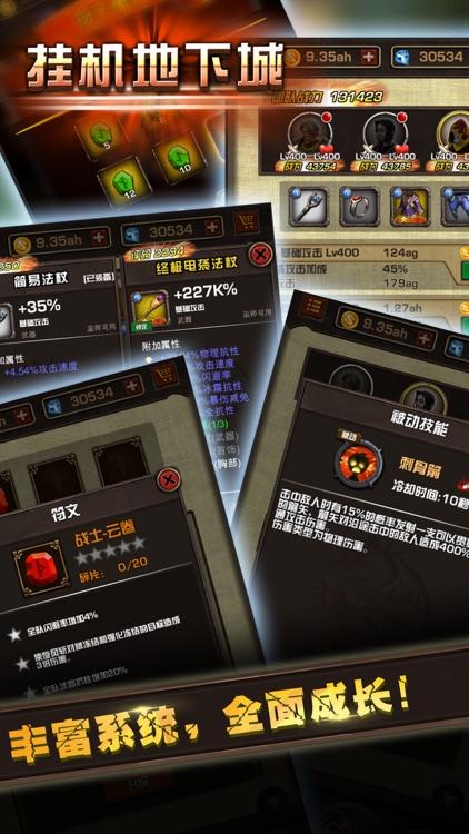 挂机 地下城-不休放置奇兵手游 screenshot-4