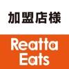 Reatta Eats 加盟店様用アプリアイコン
