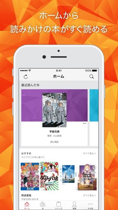 楽天Kobo - 電子書籍が読めるアプリスクリーンショット2