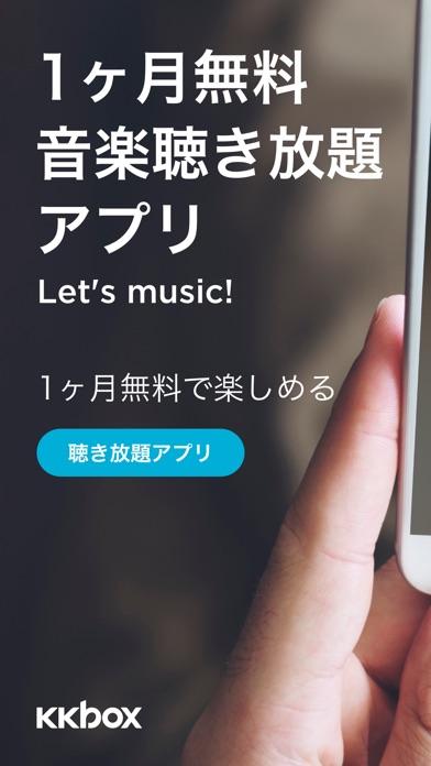 KKBOX-音楽のダウンロードアプリスクリーンショット