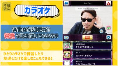 斉藤さん ScreenShot4