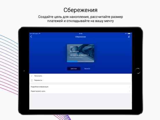 ВТБ-Онлайн Скриншоты17