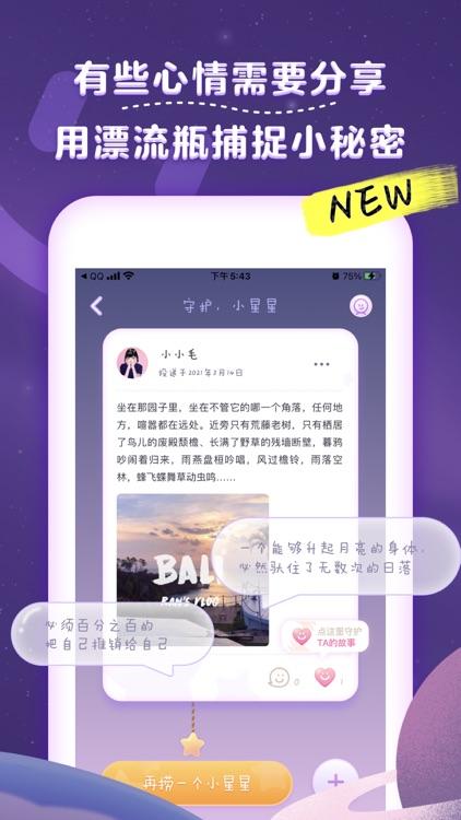 毛滚滚日常-心情日记本.手帐+日程 screenshot-3