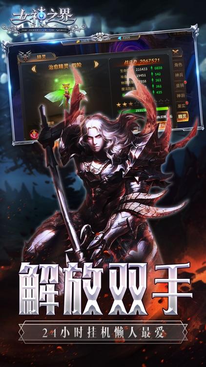 女神之界:魔域征途 screenshot-3