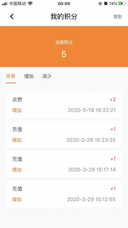 鱼享 screenshot-8
