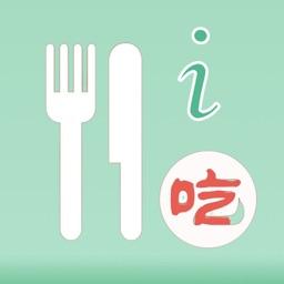 i吃-健身减脂健康饮食