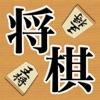 どこでも将棋(しょうぎ) - iPhoneアプリ