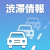渋滞情報 - 高速道路情報・一般道情報 - iPhoneアプリ