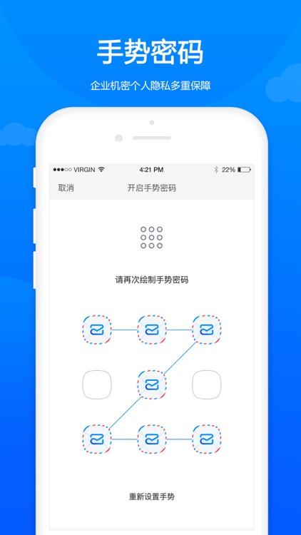 卓朗云邮——便捷的企业邮箱 screenshot-3