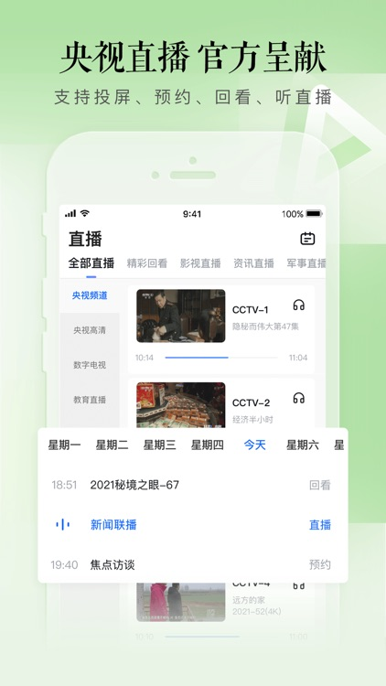 CCTV手机电视-央视直播 screenshot-3