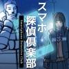 スマホ探偵倶楽部 - iPhoneアプリ