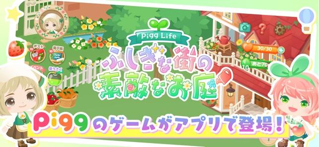 アプリ ピグライフ 最短1日!【ピグライフ思い出諸島 攻略】3日以内にクリアする方法