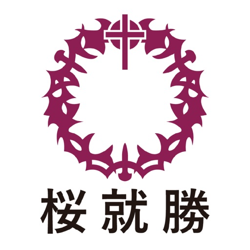 桜美林大学の就活準備アプリ