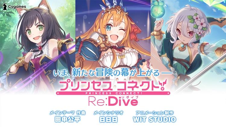 プリンセスコネクト!Re:Dive screenshot-0