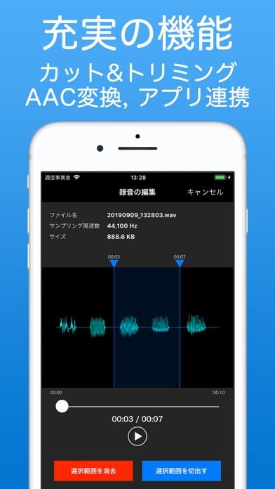 PCM録音 ScreenShot2