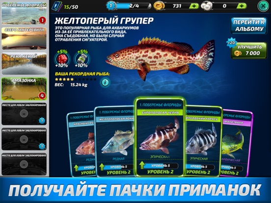Игра Fishing Clash: Ловить Рыбу 3D