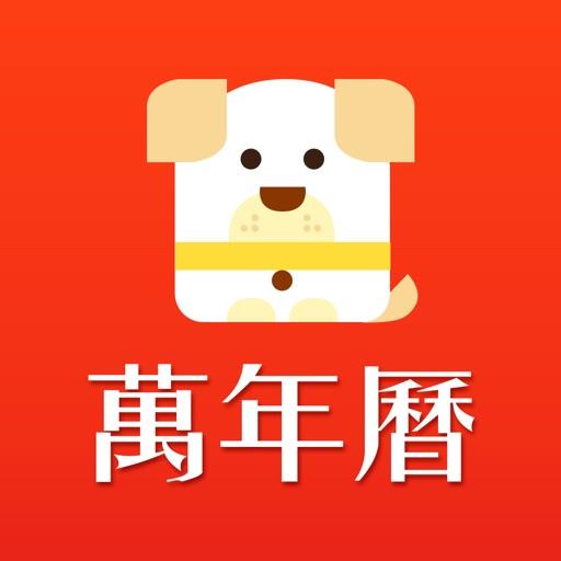万年历-黄历农历查询工具