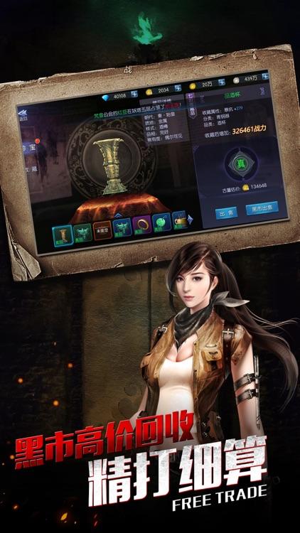 盗墓风云 screenshot-4