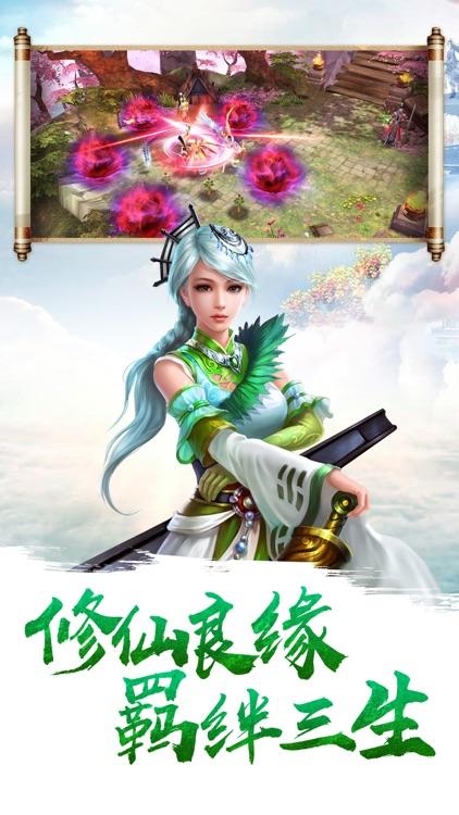 仙侠道祖:修仙卷-仙侠3D修仙世界情缘修仙手游 screenshot-3