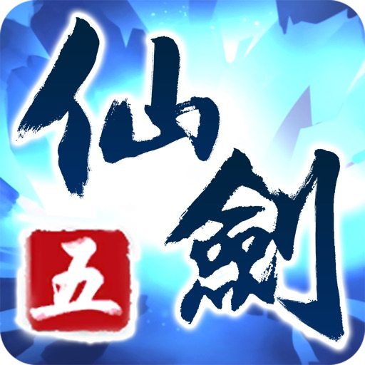 仙劍奇俠傳5