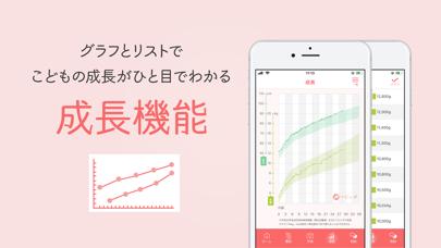 ベビレポ:赤ちゃんの育児記録や成長曲線アプリのおすすめ画像4