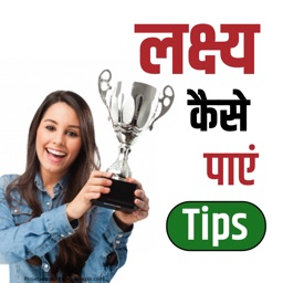 How to Achieve Goals - Hindi