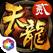 """天龙3D-新版本""""群雄为盟"""""""
