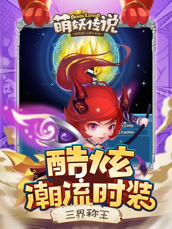 萌妖传说:无厘乱斗三国卡牌手游