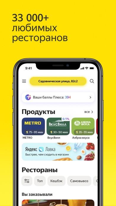 Screenshot #2 pour Яндекс.Еда — заказ продуктов