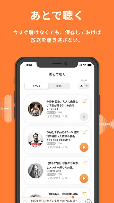 Voicy [ボイシー] - 音声プラットフォームのおすすめ画像7