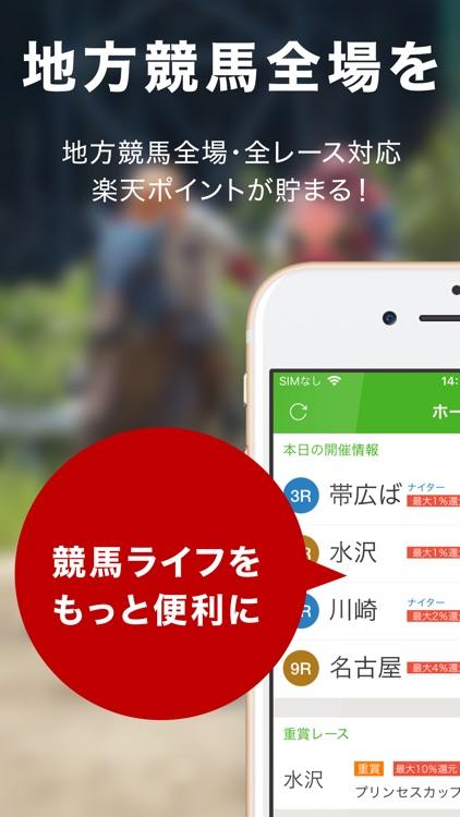楽天競馬 地方競馬全場のネット投票ができるアプリ