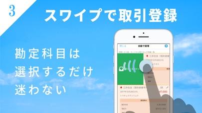 会計ソフト freee (フリー) 確定申告/青色申告に対応 ScreenShot3