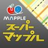 スーパーマップル・デジタル