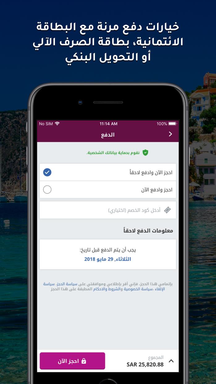 المسافر لحجز الفنادق و الطيران Screenshot